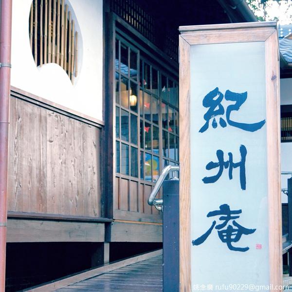 紀州庵文學森林19