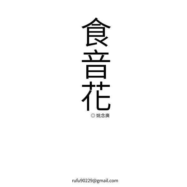 《食音花》01