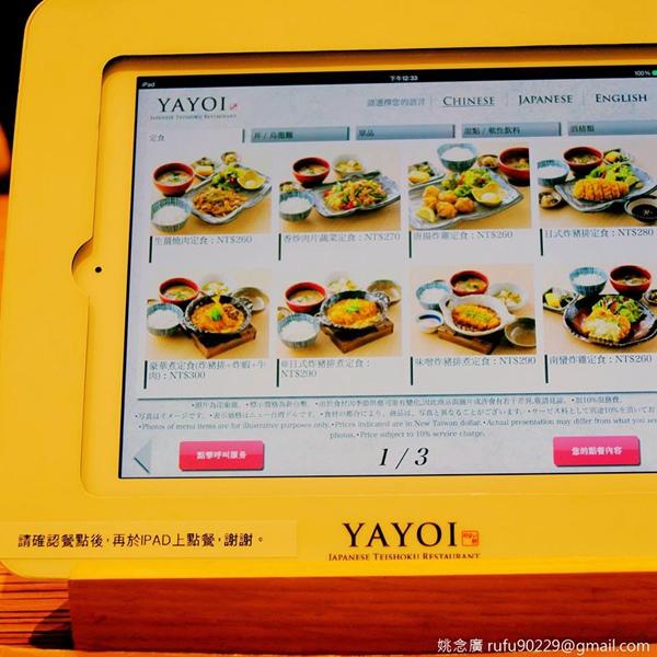 桌前的iPad隨點即做餐,要很小心衝動,不然荷包君會哭....jpg