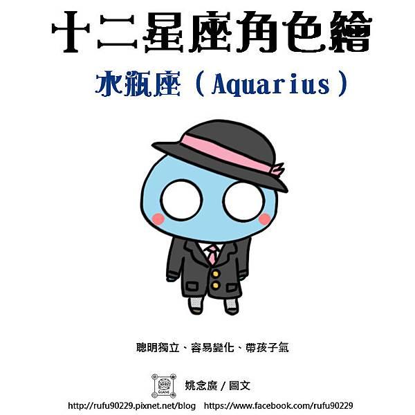 01水瓶座(Aquarius)