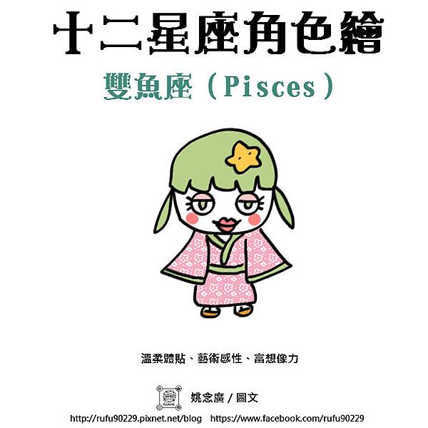 02雙魚座(Pisces)