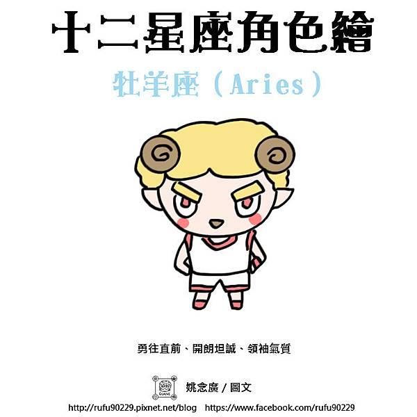 03牡羊座(Aries)