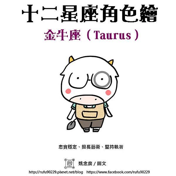 04金牛座(Taurus)