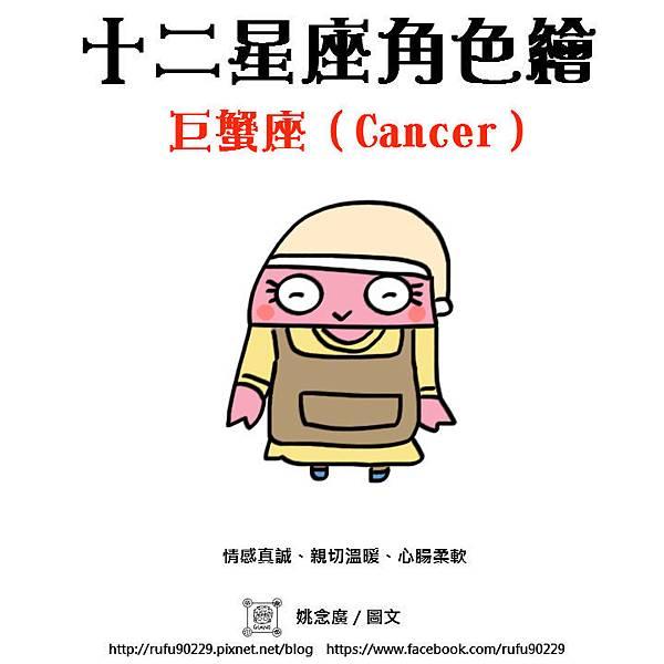 06巨蟹座(Cancer)