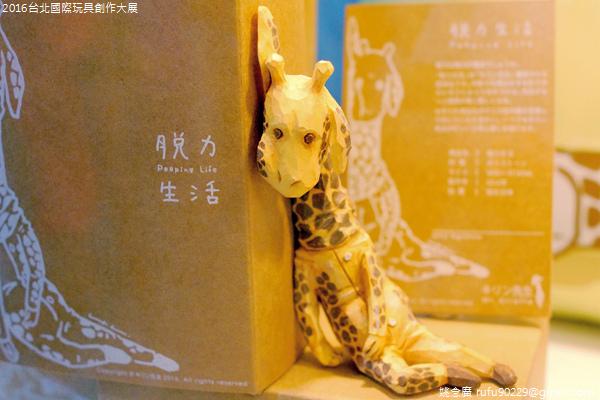 2016台北國際玩具創作大展12