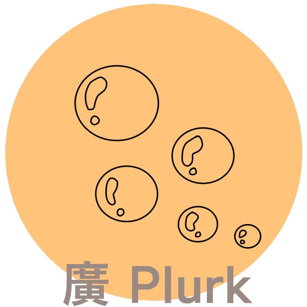 https://www.plurk.com/rufu90229