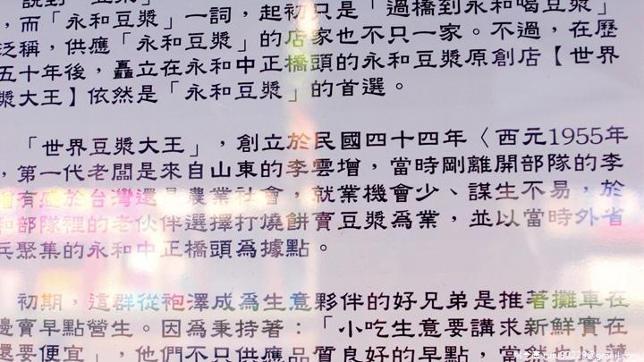 永和:世界豆漿大王.綠寶石運動河濱公園07