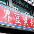 永和:世界豆漿大王.綠寶石運動河濱公園08