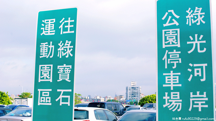 永和:世界豆漿大王.綠寶石運動河濱公園10