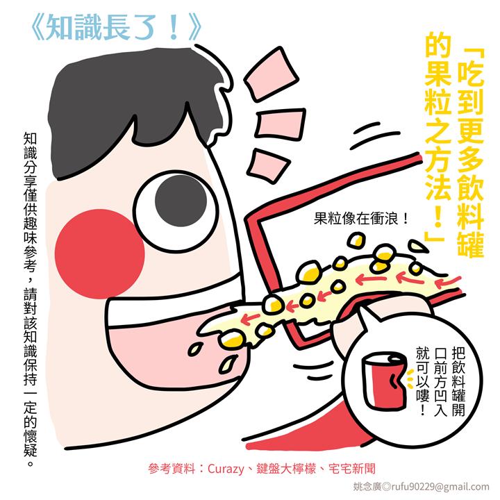 吃到更多飲料罐之果粒的方法!