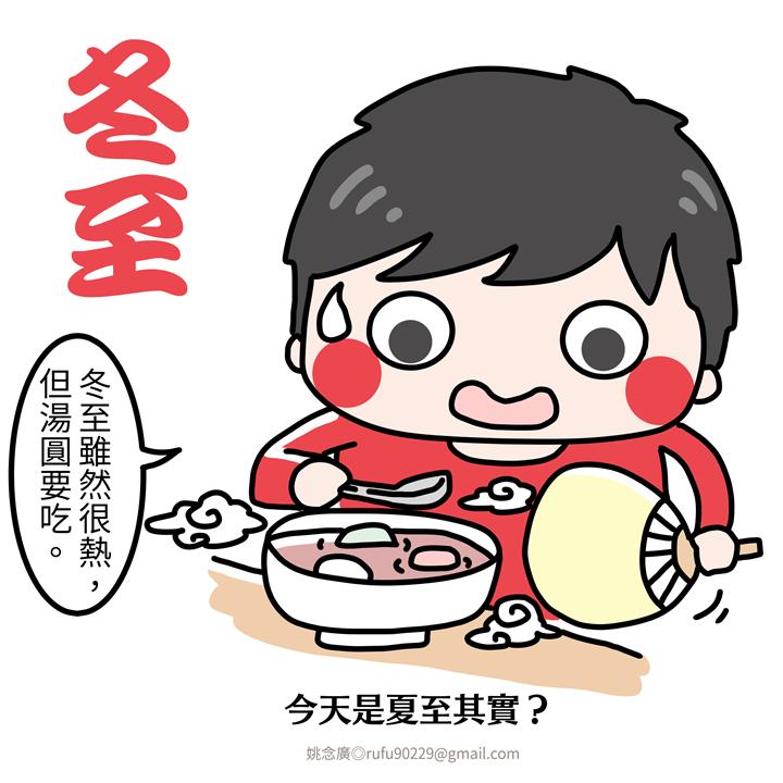 冬至雖然很熱,但湯圓要吃。