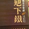 藉由藝術家的心路分享,加入他們特別的舞臺生命。──魏如昀、HUSH等全體演員「幾米音樂劇《地下鐵》演員分享會 」— 在誠品信義書店。