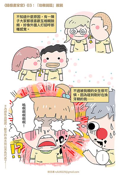 《隨憶畫家常》03:「幼稚園篇」親親