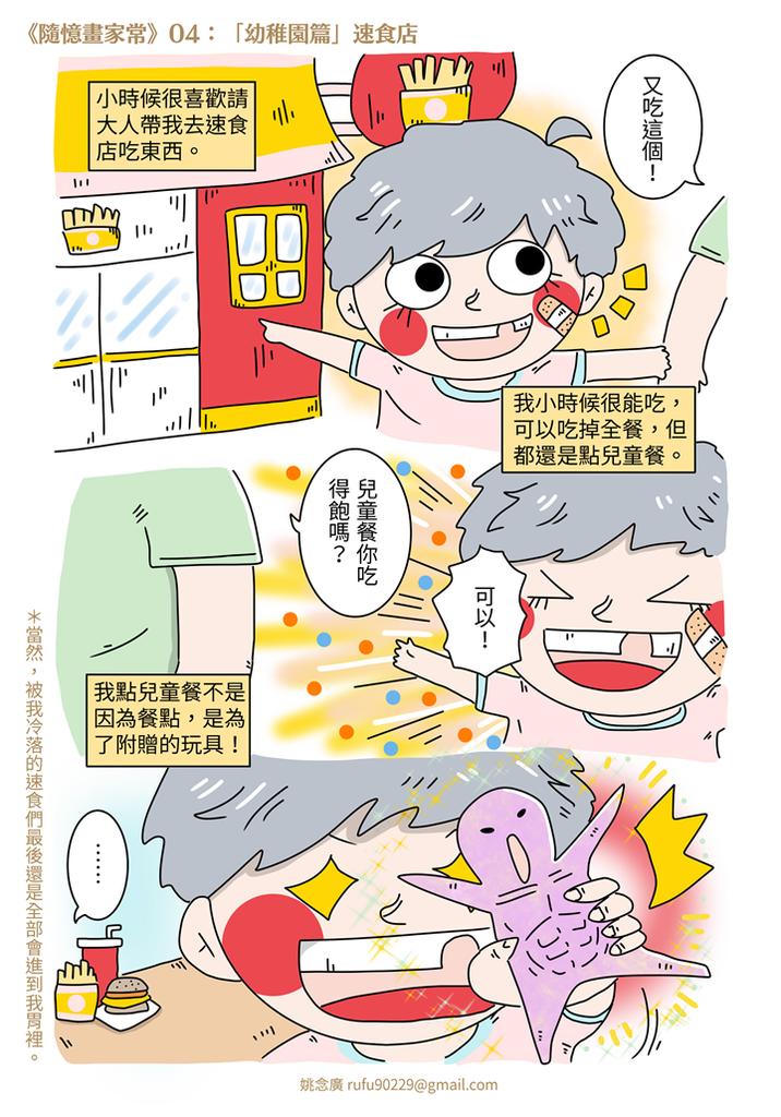 《隨憶畫家常》04:「幼稚園篇」速食店