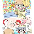 《隨憶畫家常》08:「幼稚園篇」球海