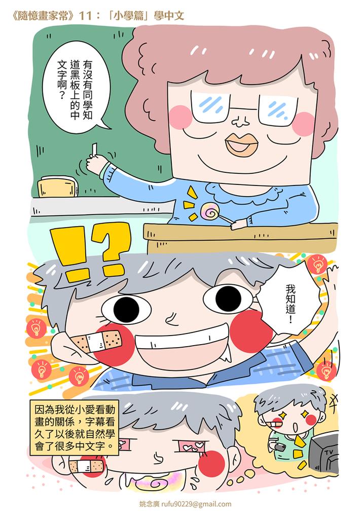 《隨憶畫家常》11:「小學篇」學中文