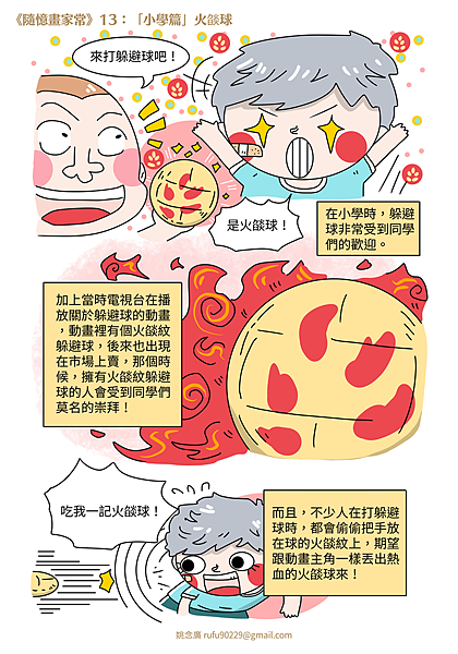 《隨憶畫家常》13:「小學篇」火燄球