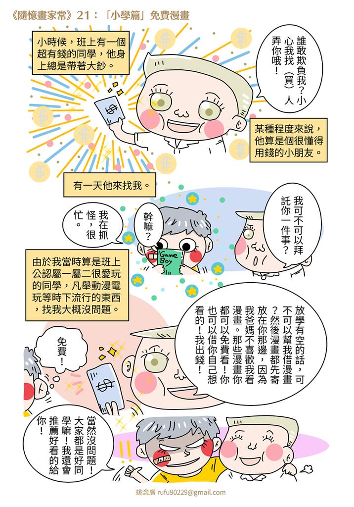 《隨憶畫家常》21:「小學篇」免費漫畫