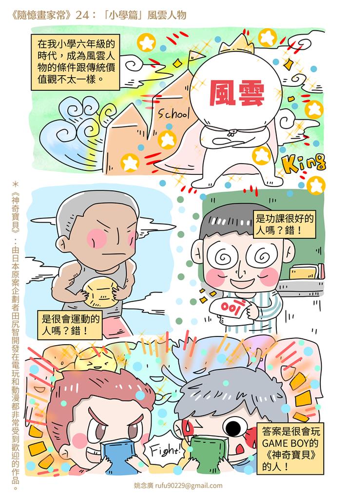 《隨憶畫家常》24:「小學篇」風雲人物
