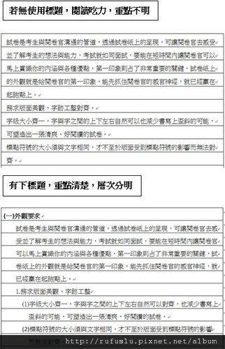 1-4-4 作答技巧-基礎(外觀要求)