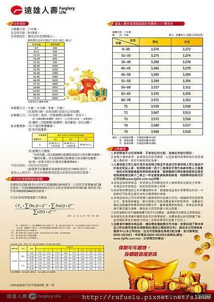 20140709美滿鴻福-背面