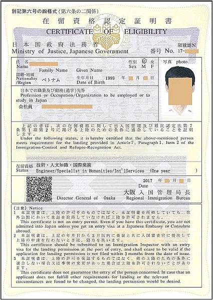 在留資格認定証明書.jpg