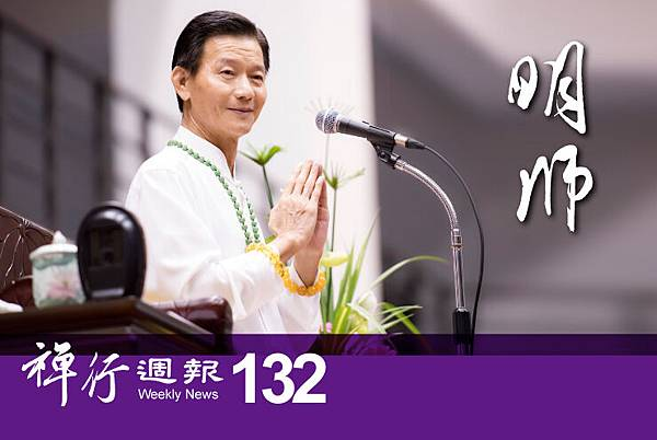 佛教如來宗官網-禪行週報第132期