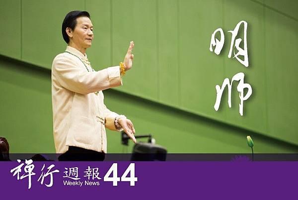 禪行週報44期