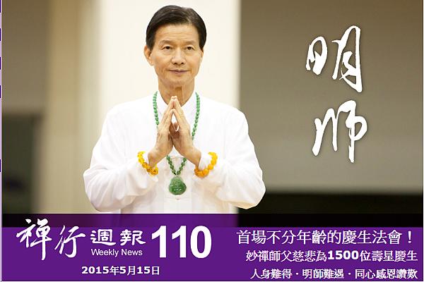 _禪行週報第110期,師父殷殷期盼著第一位成就佛道的弟子