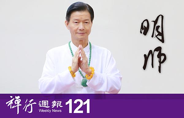 禪行週報121