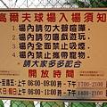 IMGP4754_中正大學高爾夫球場