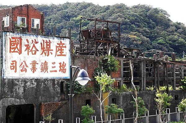 IMGP1354_昔日的煤礦工廠