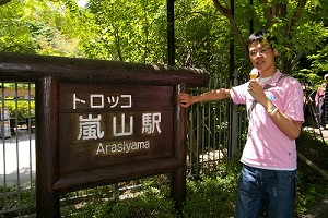 08_IMGP7752_嵐山車站