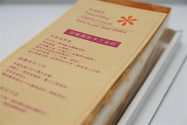 08_IMGP0301_AMO蛋糕