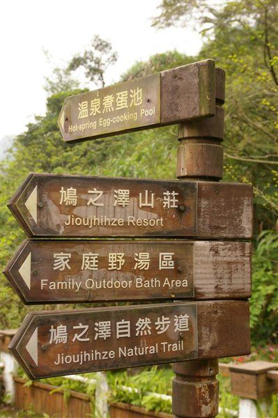 IMGP9392_鴆之澤自然步道