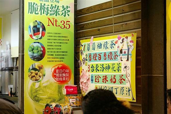 IMGP4892_御香屋-No1.葡萄柚綠茶