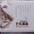 IMGP3696_芒花の風旅