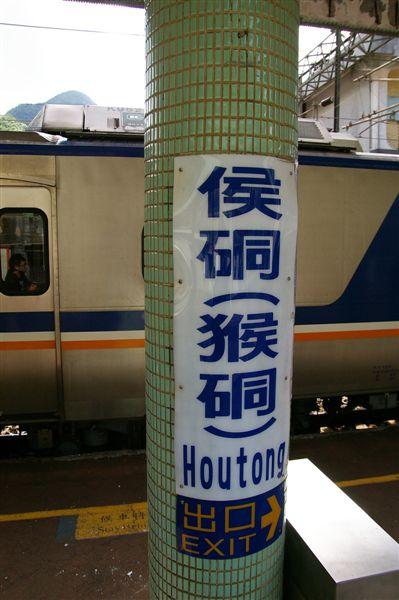 IMGP1338_猴硐火車站
