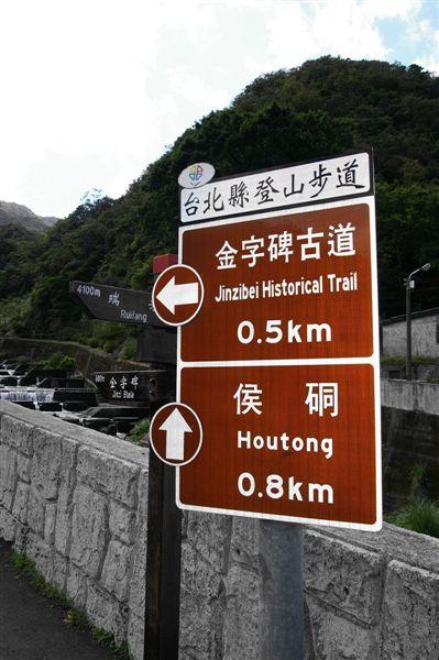 IMGP1375_前往步道登山口