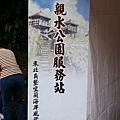 IMGP3621_遠望坑親水公園