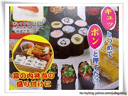 握壽司製作器 4
