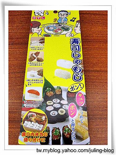 握壽司製作器 3