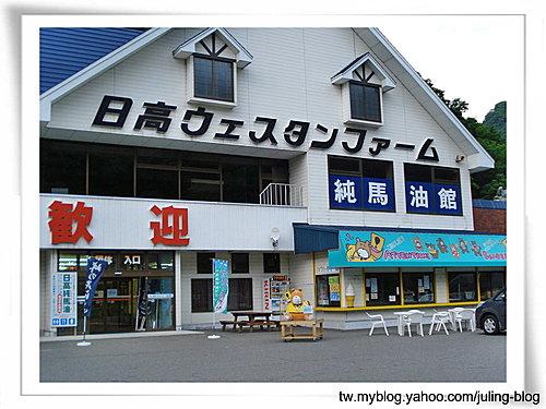 北海道之旅 (一)1.jpg