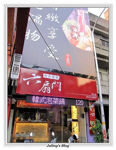 六扇門時尚湯鍋1.JPG