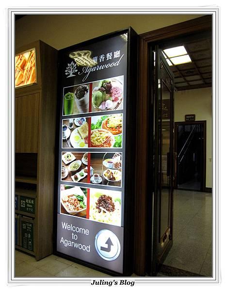 華香蔬食餐廳5.JPG