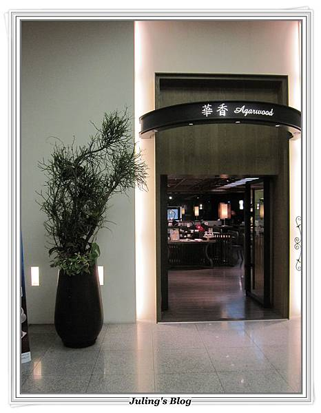 華香蔬食餐廳1.jpg