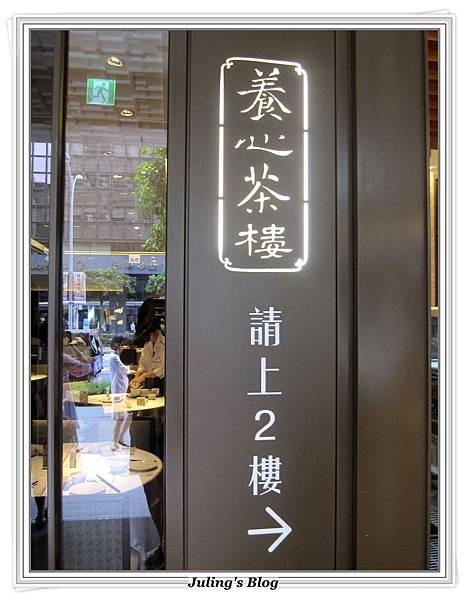 養心茶樓1.JPG