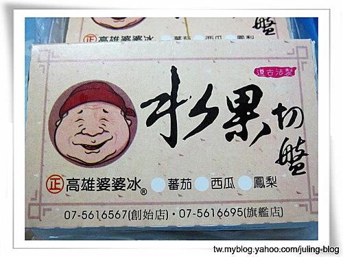 高雄鄧師傅&高雄婆婆冰6.jpg