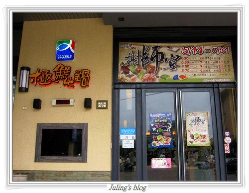 極鮮火鍋(竹北旗艦店)1.jpg