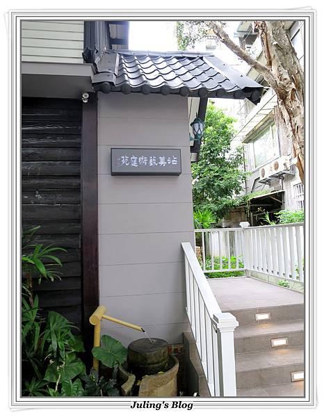 沾美藝術庭苑1.JPG